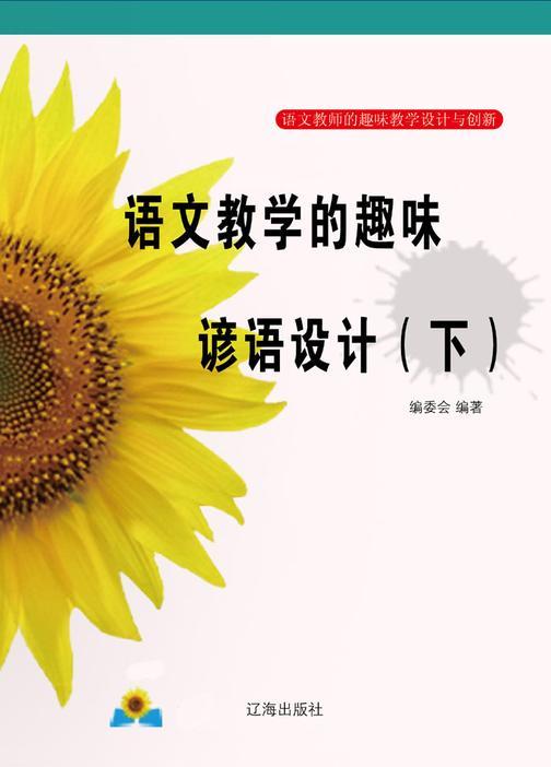 语文教学的趣味谚语设计(下)