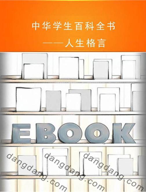 中华学生百科全书——人生格言