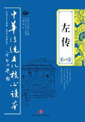 左传全集——中华传统文化核心读本