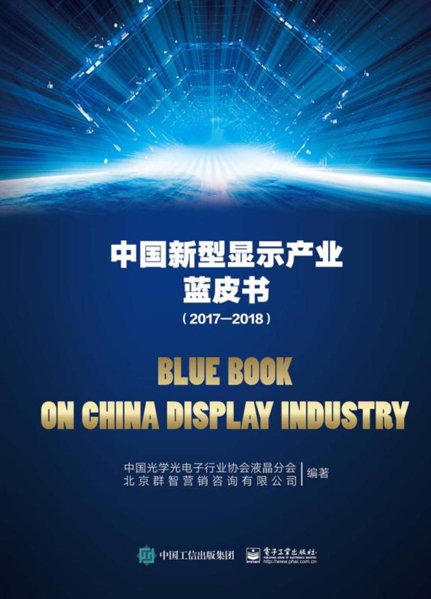 中国新型显示产业蓝皮书(2017—2018)