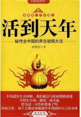 活到天年-秘传全中国的养生怯病大法(2008年度中国优秀健康图书,北京 贵中医的升阳秘法)(试读本)