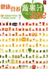健康营养蔬果汁232(试读本)