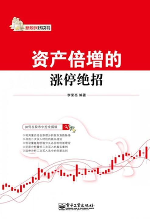 资产倍增的涨停绝招(新股民钱袋书)