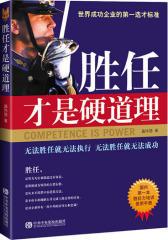 """胜任才是硬道理(荣获""""2008年度全国优秀畅销书""""奖)(试读本)"""