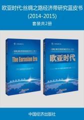 欧亚时代:丝绸之路经济带研究蓝皮书(2014-2015)(套装共2册)(人大重阳金融研究书系)