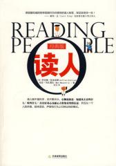 读人(经典版)(试读本)