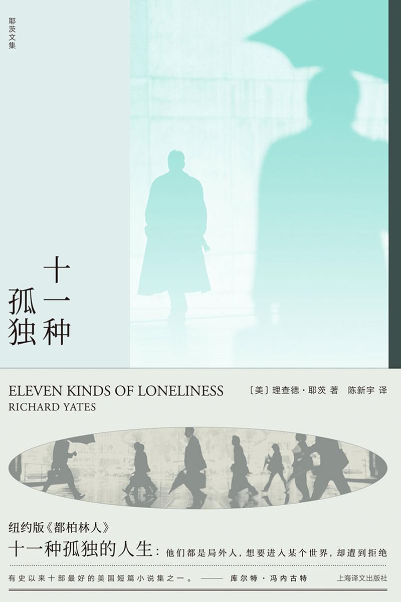 十一种孤独(理查德·耶茨文集)