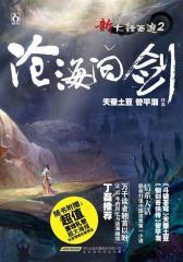 《新大话西游2 沧海问剑》(试读本)