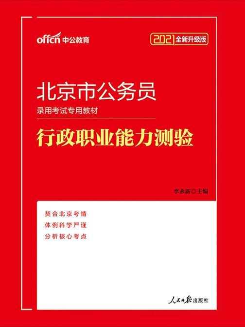 中公2021北京市公务员录用考试专用教材行政职业能力测验(全新升级)