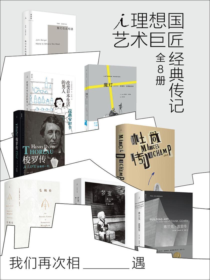 我们再次相遇:理想国艺术巨匠经典传记(全8册)