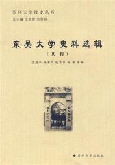 东吴大学史料选辑(历程)(仅适用PC阅读)