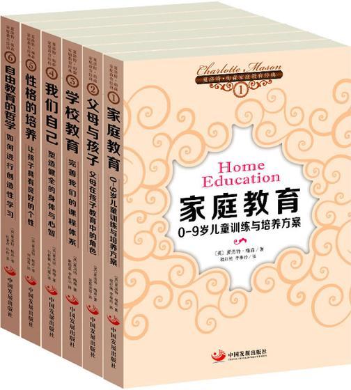 夏洛特·梅森家庭教育经典(套装1-6册)