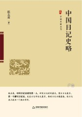 中国日记史略