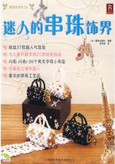 迷人的串珠饰界(试读本)