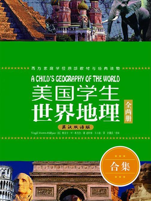 美国学生世界地理(英汉双语版)(上下册)