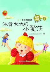 金色意大利童话:不肯长大的小爱莎
