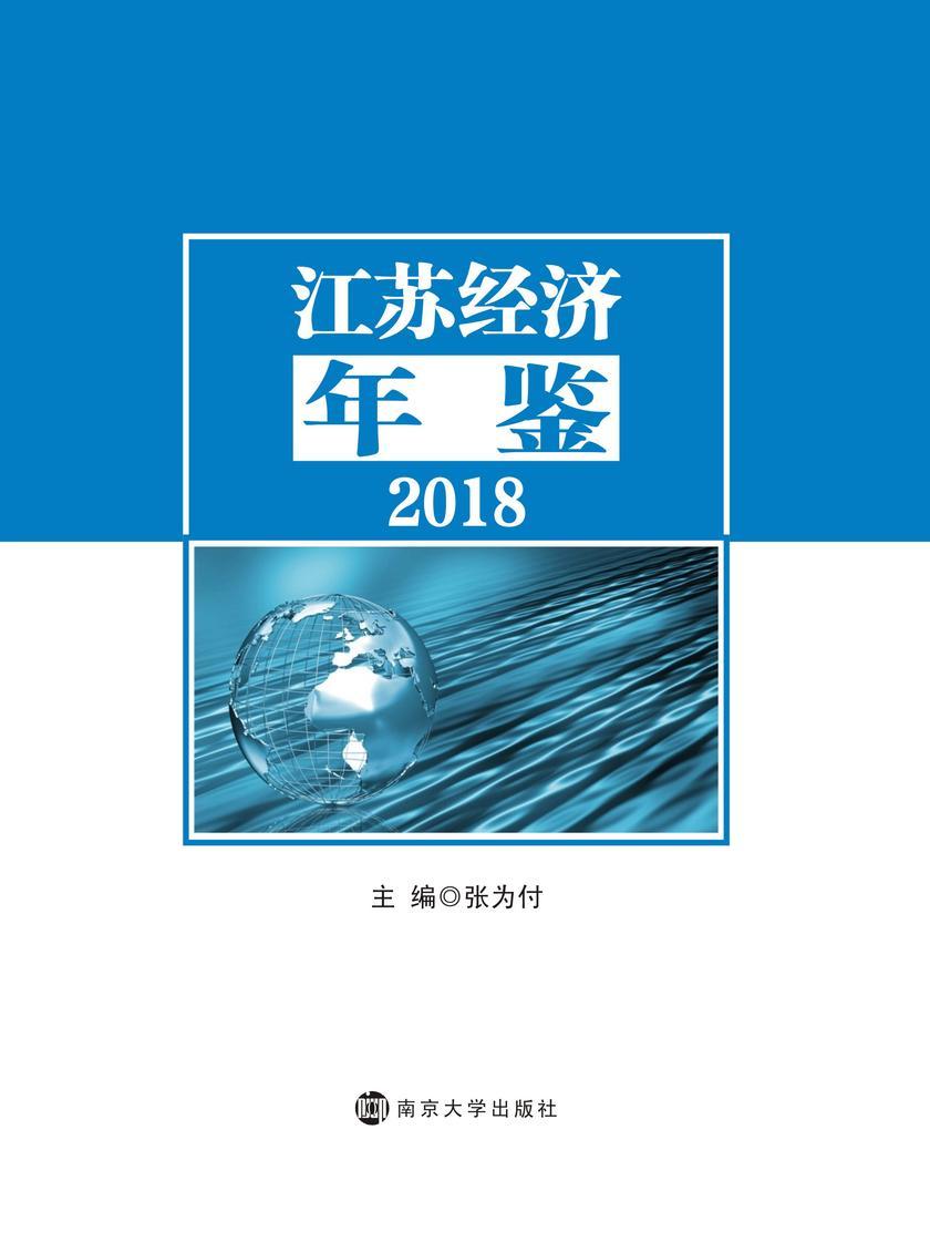 江苏经济年鉴(2018)