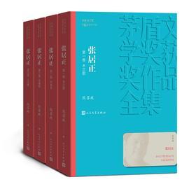 张居正:全4卷