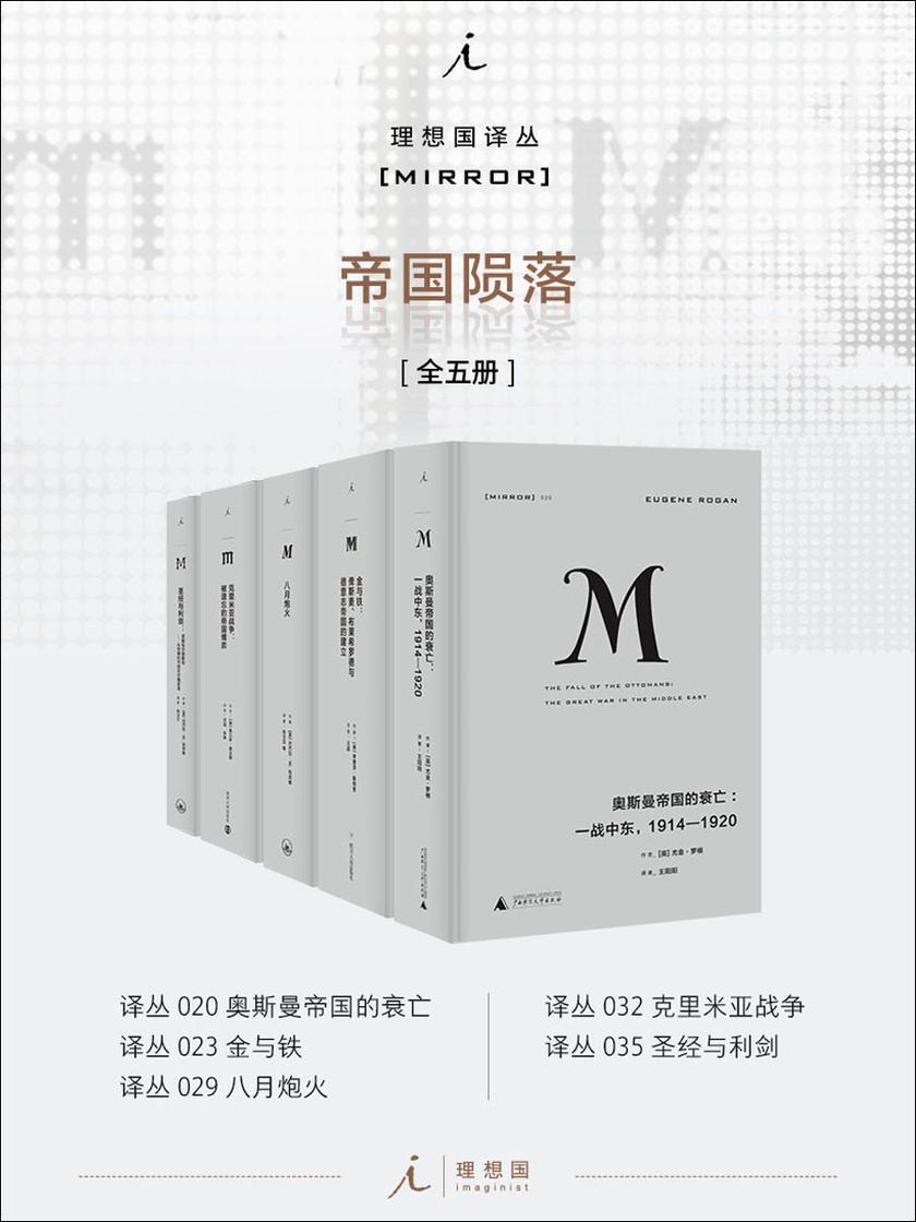 理想国M译丛 帝国陨落系列(全五册)