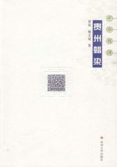 贵州蜡染(仅适用PC阅读)
