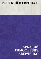 Русский в европах