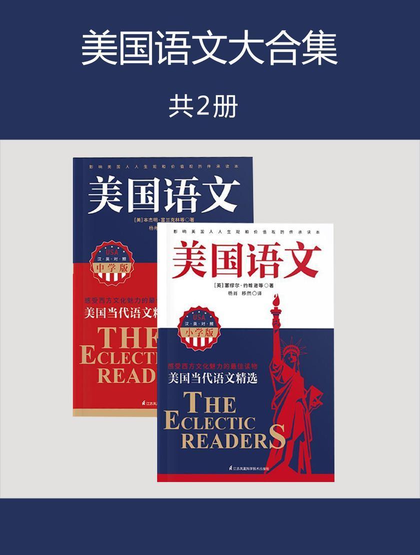 美国语文大合集(美国语文小学版+美国语文中学版合集)