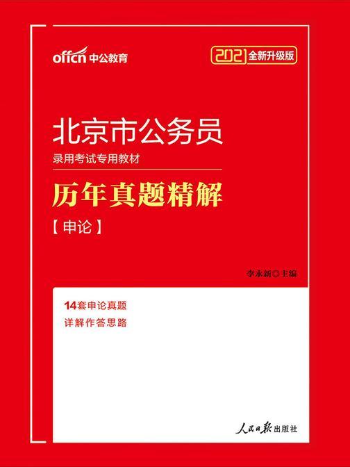 中公2021北京市公务员录用考试专用教材申论(全新升级)