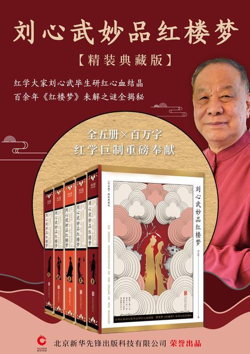 刘心武妙品红楼梦:全五册