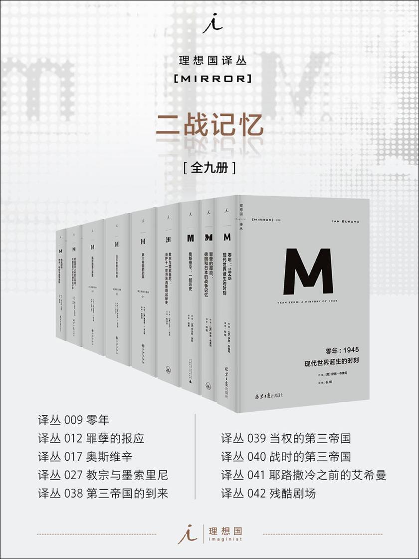 理想国M译丛二战记忆系列(全九册)