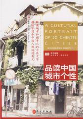 品读中国城市个性(仅适用PC阅读)