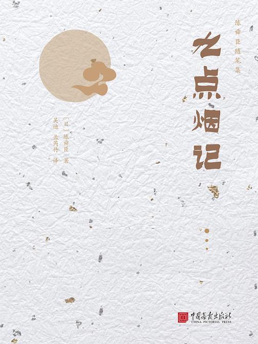 陈舜臣历史随笔:九点烟记
