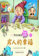粉色阿拉伯童话:穷人的幸福(仅适用PC阅读)