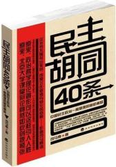 民主胡同40条——中国民主政治一般原理的随机阐释(试读本)