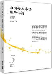 中国资本市场法治评论(第五卷)(试读本)