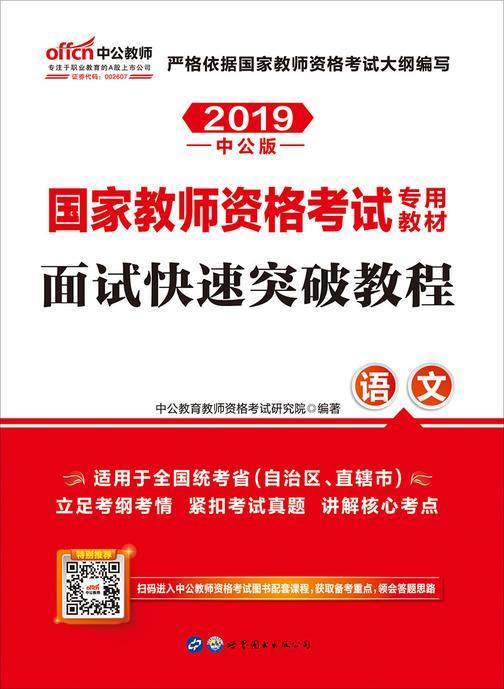 中公2019国家教师资格考试专用教材面试快速突破教程语文