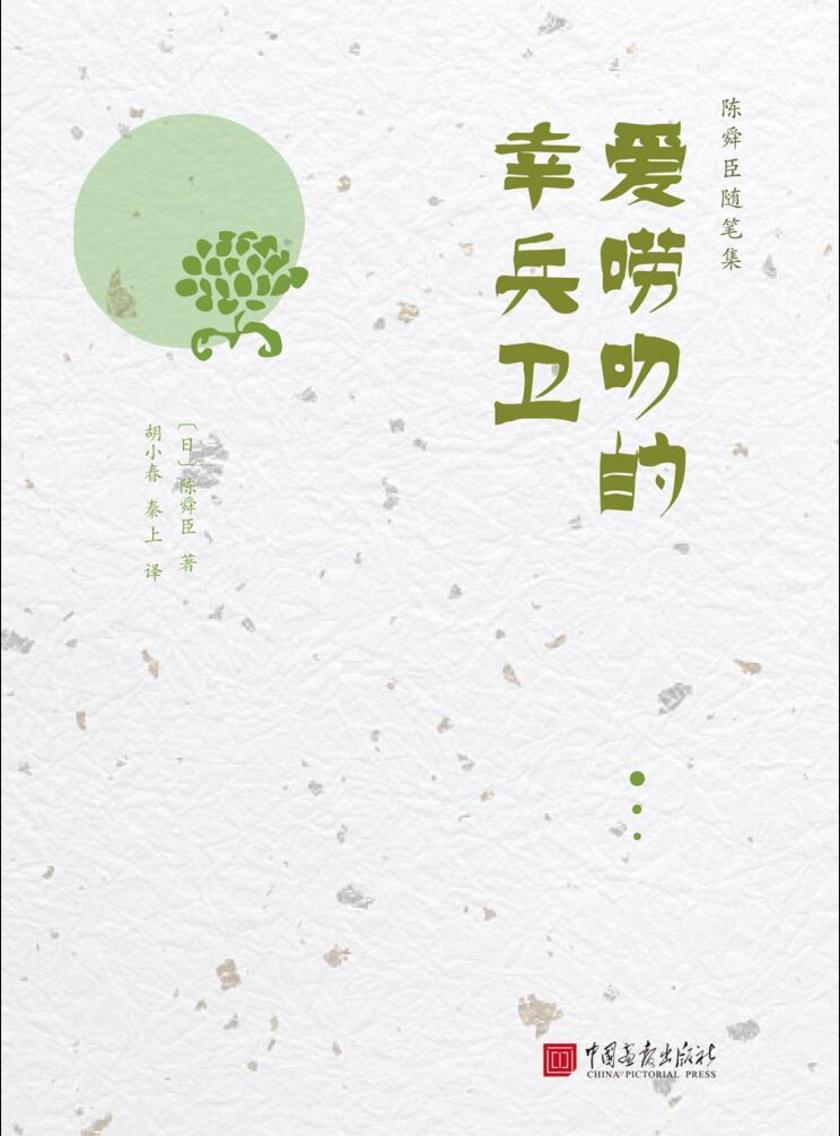 陈舜臣历史随笔:爱唠叨的幸卫兵