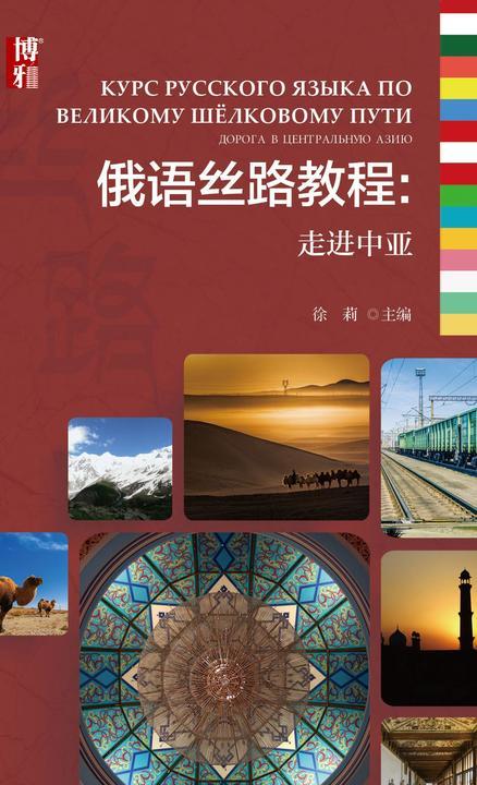 俄语丝路教程:走进中亚