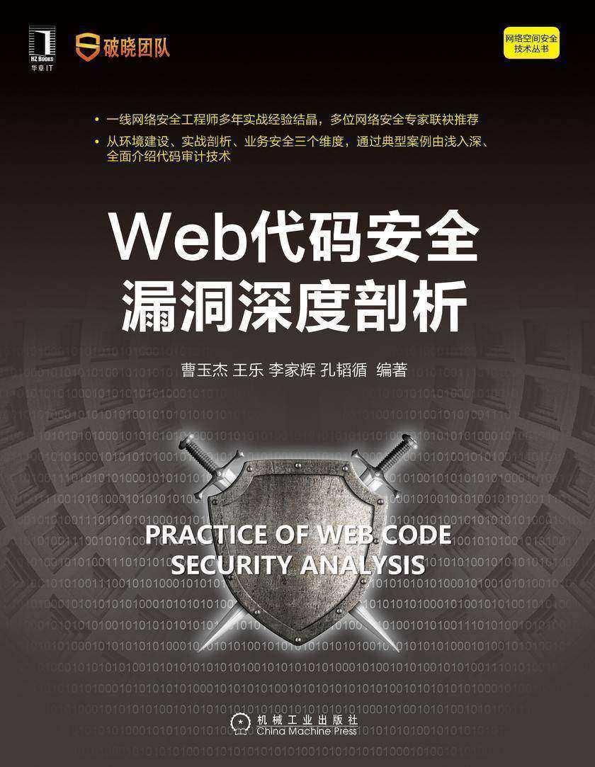 Web代码安全漏洞深度剖析