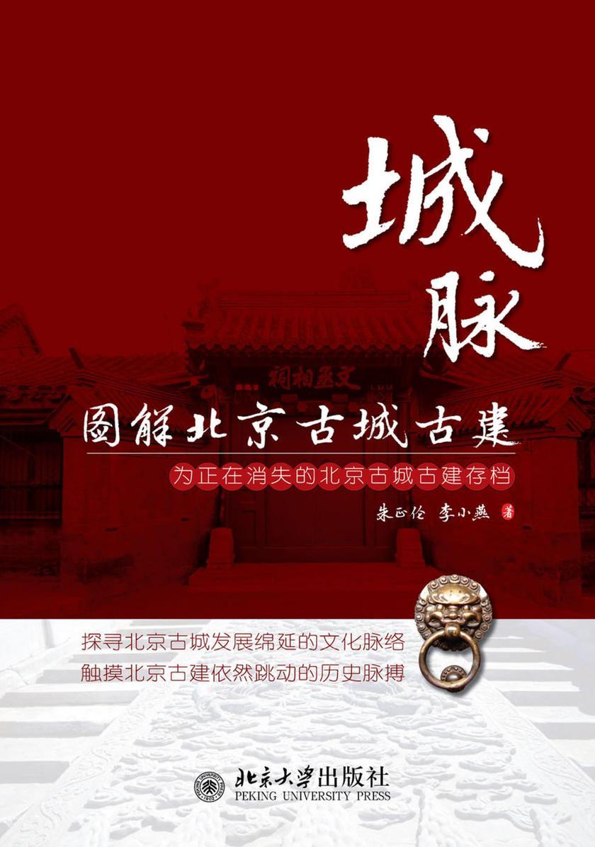 城脉:图解北京古城古建