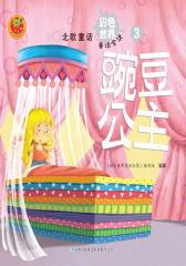 银色北欧童话:豌豆公主(仅适用PC阅读)
