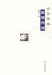 吴地苏绣(仅适用PC阅读)