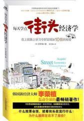 每天学点街头经济学(试读本)