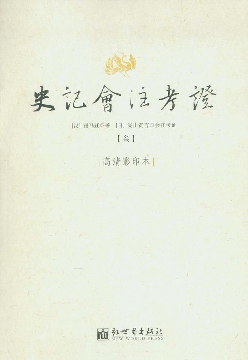史记会注考证(三)(仅适用PC阅读)