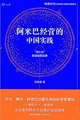 """阿米巴经营的中国实践——""""向心力""""系统经营实学"""