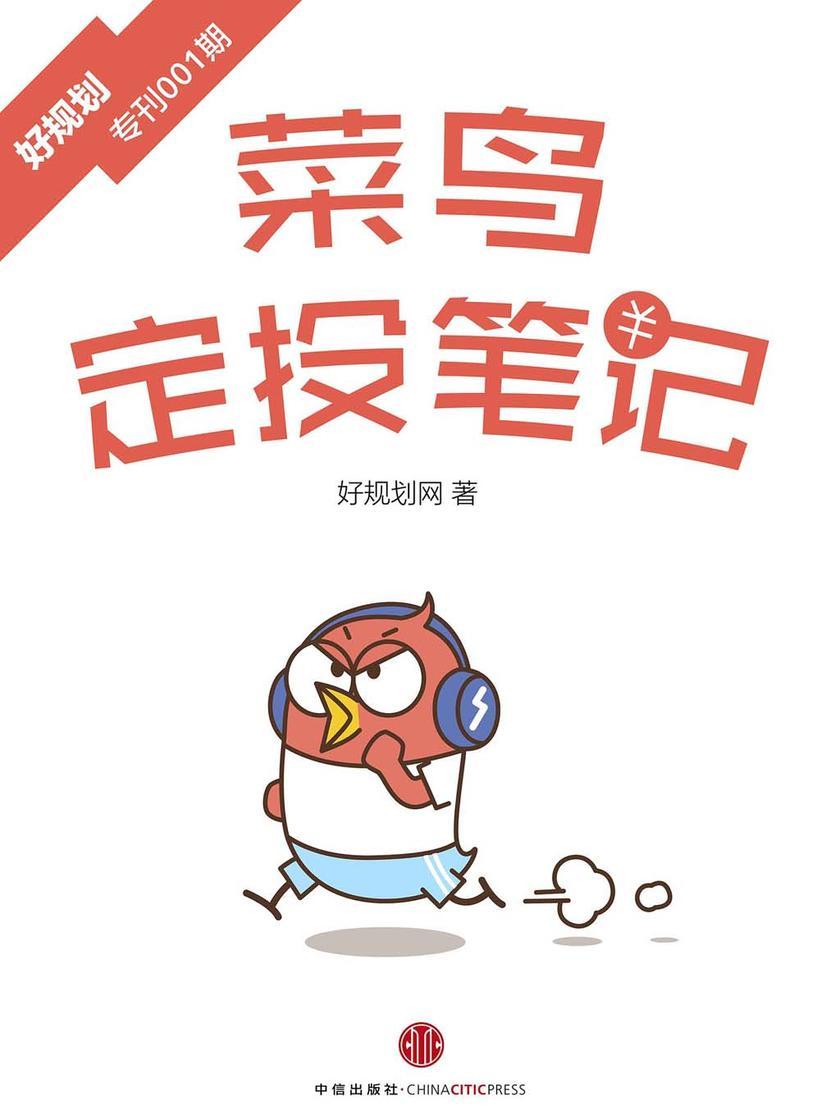 菜鸟定投笔记(好规划专刊001期)