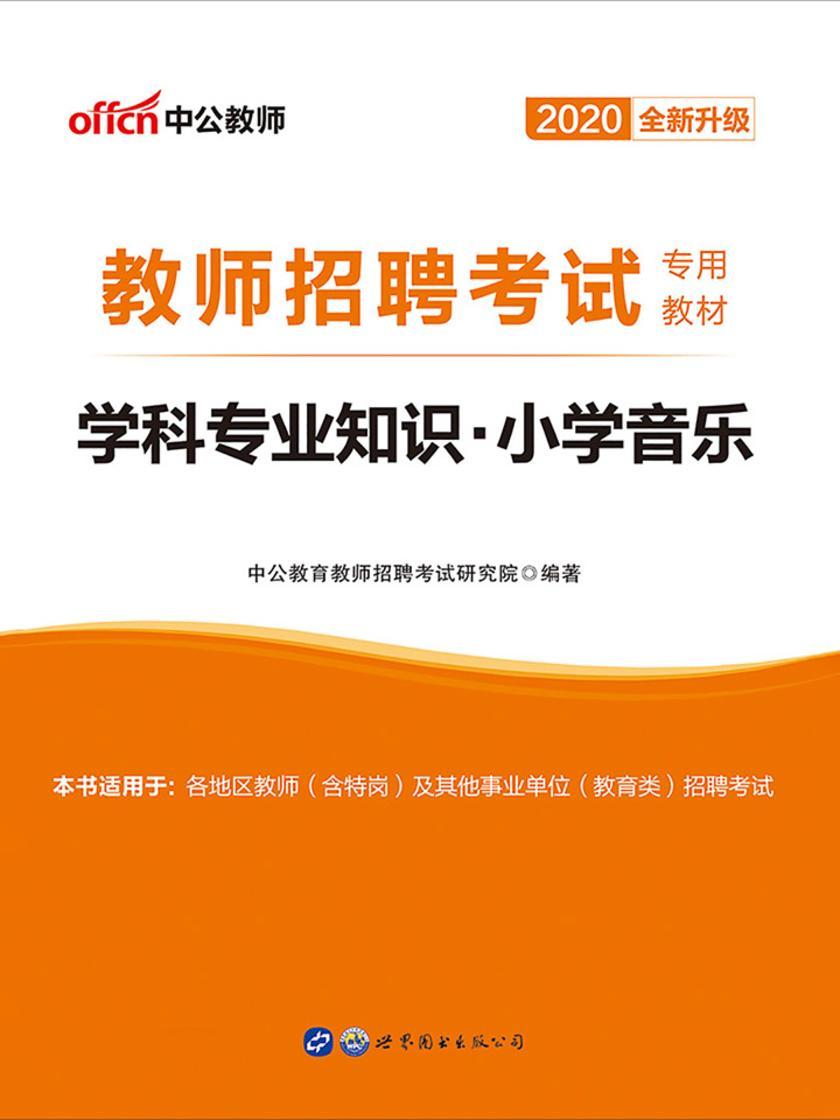 中公2020教师招聘考试专用教材学科专业知识小学音乐(全新升级)