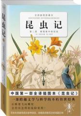 昆虫记:第二卷树莓桩中的居民(试读本)