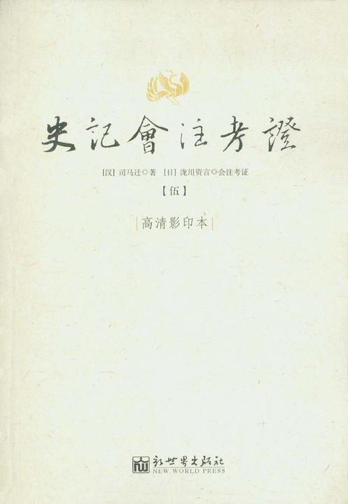 史记会注考证(五)