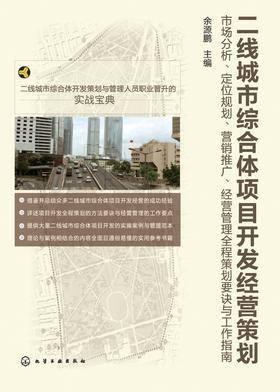 二线城市综合体项目开发经营策划——市场分析、定位规划、营销推广、经营管理全程策划要诀与工作指南