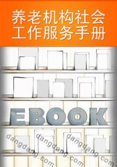 养老机构社会工作服务手册(仅适用PC阅读)